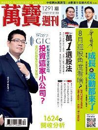 萬寶週刊 2018/07/27 [第1291期]:Why GIC 投資這家小公司?