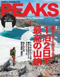 PEAKS [NO.105]:1泊2日で 最高の山旅