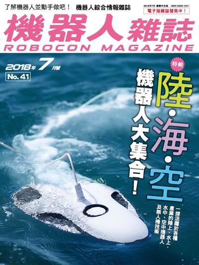 Robocon機器人雜誌 (國際中文版) [第41期]:陸.海.空 機器人大集合!