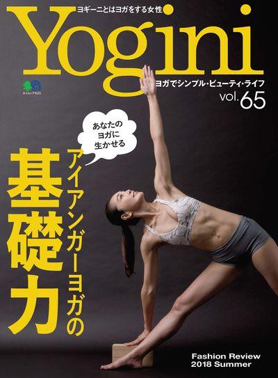 Yogini [Vol.65]:基礎力