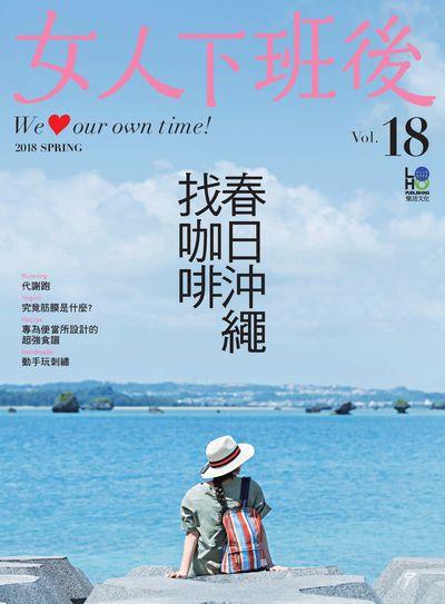 女人下班後 [Vol.18 2018 Spring]:春日沖繩找咖啡
