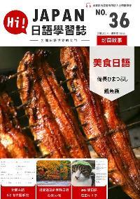 Hi! JAPAN 日語學習誌 [第36期] [有聲書]:美食日語