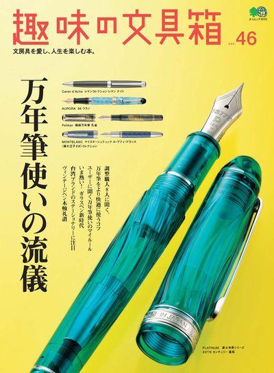 趣味の文具箱 [Vol.46]:万年筆使いの流儀