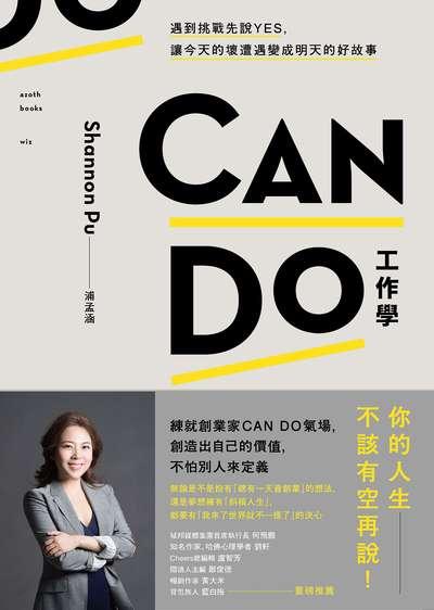 Can do工作學:遇到挑戰先說Yes, 讓今天的壞遭遇變成明天的好故事