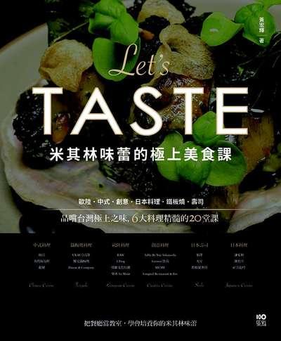 米其林味蕾的極上美食課:品嚐台灣極上之味, 6大料理精髓的20堂課