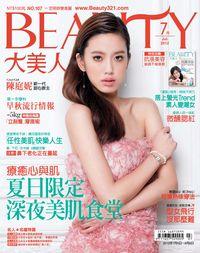 Beauty大美人 [第107期]:療癒心與肌 夏日限定 深夜美肌食堂