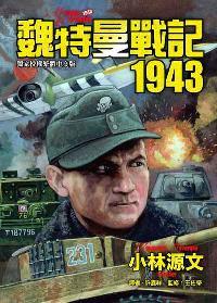 魏特曼戰記1943