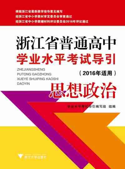 浙江省普通高中學業水平考試導引(2016年適用), 思想政治