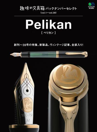 趣味の文具箱 バックナンバーセレクト, Pelikan