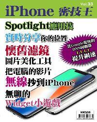 iPhone 密技王 [第33期]:Spotlight應用技