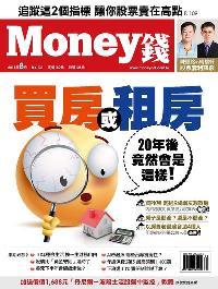 Money錢 [第131期]:買房或租房 20年後竟然會是這樣!