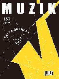 MUZIK古典樂刊 [第133期]:古典薩克斯風&爵士薩克斯風