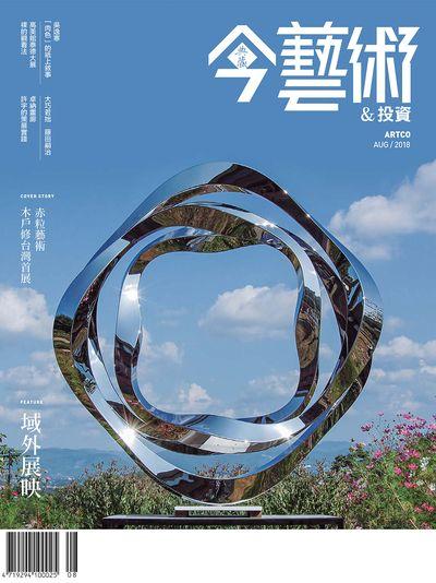 典藏今藝術&投資 [第311期]:域外展映