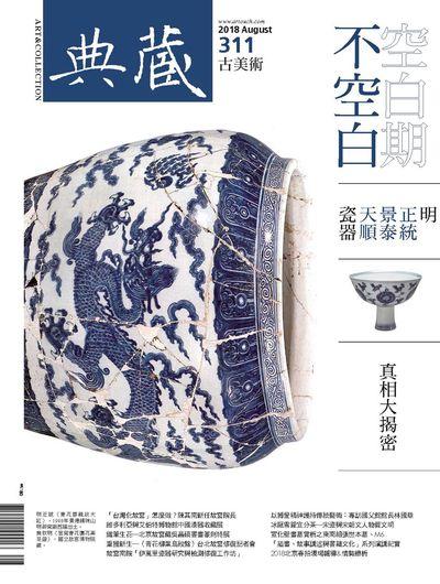 典藏古美術 [第311期]:「空白期」不空白 : 明正統、景泰、天順瓷器真相大揭密