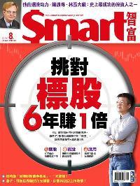 Smart智富月刊 [第240期]:挑對標股 6年賺1倍
