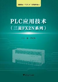 PLC應用技術:三菱FX2N系列