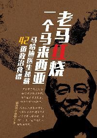 老馬紅燒一個馬來西亞:馬哈迪醫生秘藏42道政治食譜