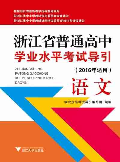 浙江省普通高中學業水平考試導引(2016年適用), 語文
