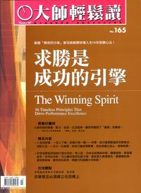 大師輕鬆讀 2006/02/16 [第165期]:求勝是成功的引擎