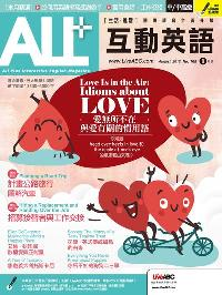 ALL+互動英語 [第165期] [有聲書]:愛無所不在 與愛有關的慣用語
