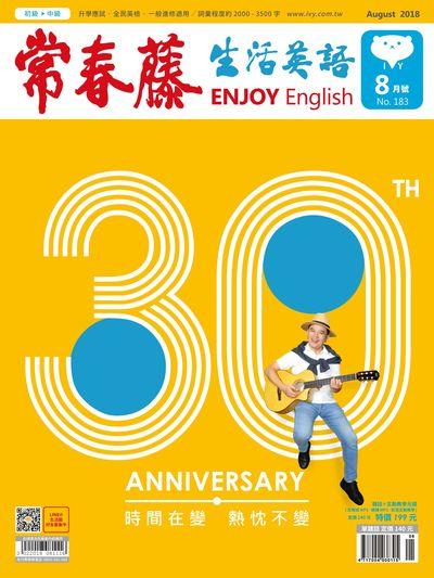 常春藤生活英語雜誌 [第183期] [有聲書]:30 TH