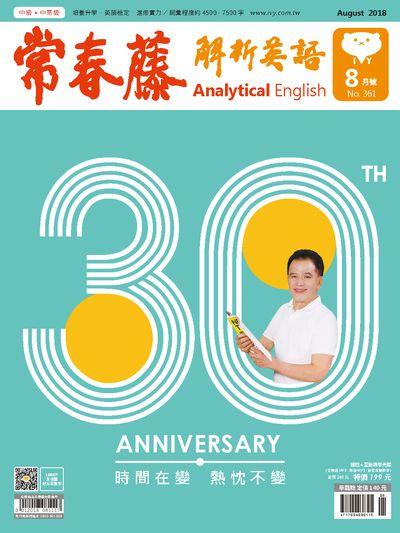 常春藤解析英語雜誌 [第361期] [有聲書]:30 TH