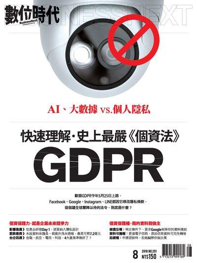 數位時代 [第291期]:快速理解.史上最嚴<<個資法>>GDPR