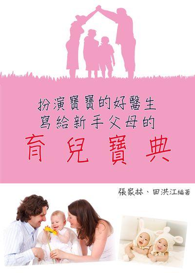 扮演寶寶的好醫生:寫給新手父母的育兒寶典