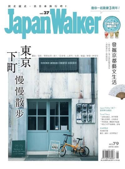 Japan Walker [第37期]:東京下町慢慢散步