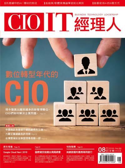 CIO IT經理人 [第86期]:數位轉型年代的CIO