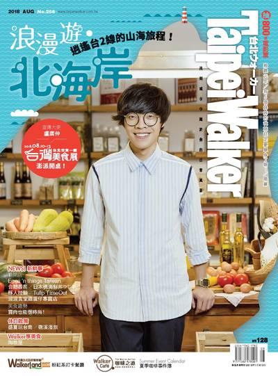 Taipei Walker [第256期]:浪漫遊.北海岸