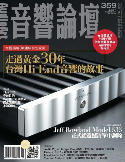 音響論壇 [第359期]:走過黃金30年 台灣Hi End音響的故事