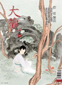 大觀月刊 [第107期]:俞明 專輯