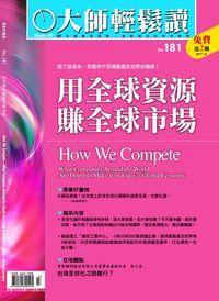 大師輕鬆讀 2006/06/08 [第181期]:用全球資源賺全球市場