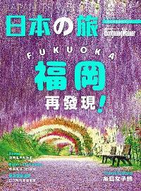 Hongkong Walker [第139期]:福岡再發現!
