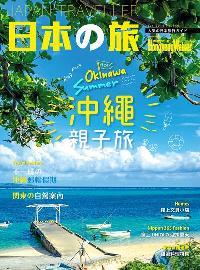 Hongkong Walker [第140期]:沖繩親子旅
