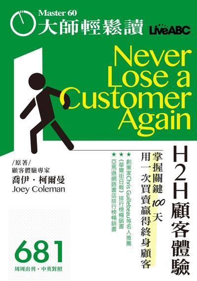 大師輕鬆讀 [第681期] [2018年08月01日][有聲書]:H2H顧客體驗