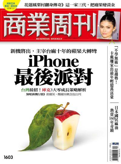 商業周刊 2018/08/06 [第1603期]:iPhone最後派對