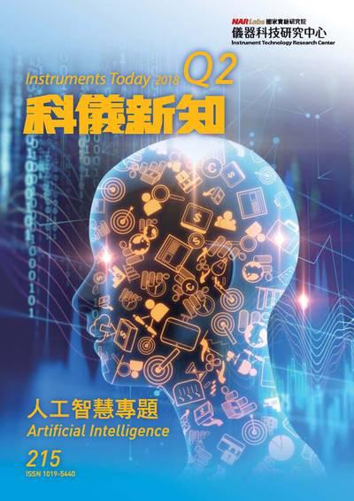 科儀新知 [第215期]:人工智慧專題