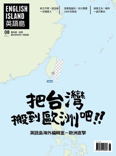 英語島 [ISSUE 57]:把台灣搬到歐洲吧!!