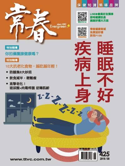 常春月刊 [第425期]:睡眠不好 疾病上身