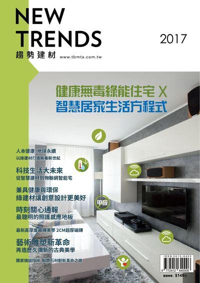 New trends 趨勢建材雜誌 [2017]