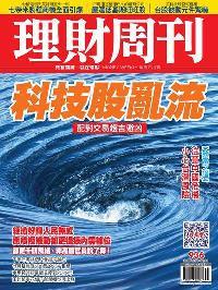 理財周刊 2018/08/03 [第936期]:科技股亂流