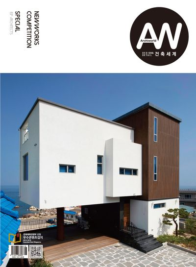 Archiworld [Vol. 279]:New works competition:Special ISP architects