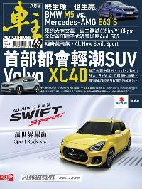 車主 [Vol. 265]:首部都會輕潮SUV Volvo XC40