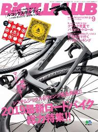 BiCYCLE CLUB [2018 September No.401]:2019年最新ロードバイク総力特集