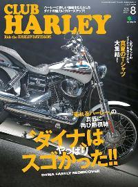 CLUB HARLEY [August 2018 Vol.217]:ダイナ〞はやっぱりスゴかった!!
