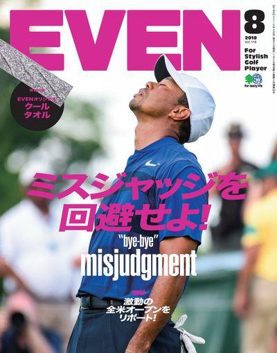 EVEN [2018年8月号 Vol.118]:ミスジャッジを回避せよ!