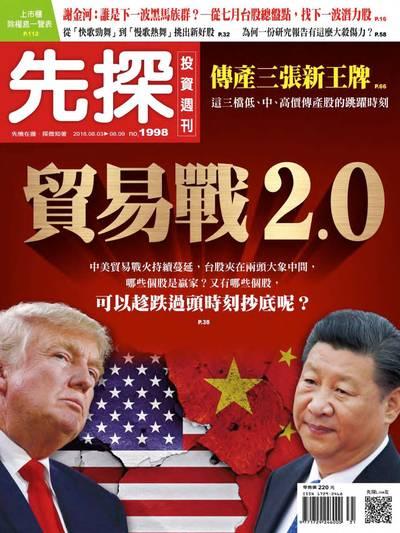 先探投資週刊 2018/08/03 [第1998期]:貿易戰2.0