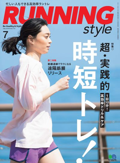 Running style [July 2018 Vol.112]:時短トレ !